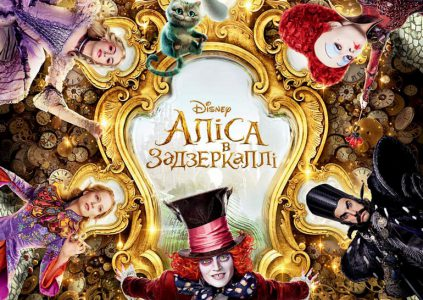 Alice Through the Looking Glass / «Алиса в Зазеркалье»