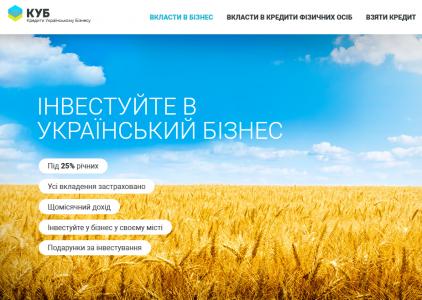 За первый месяц работы сервиса народного кредитования «Кредиты украинскому бизнесу» деньги получили 100 предпринимателей на сумму свыше 13 млн грн