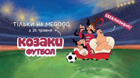 """Обновлено: 28 мая состоится интернет-премьера (MEGOGO), а 30 мая — телепремьера («1+1») мультсериала """"Казаки. Футбол"""" (26 серий)"""