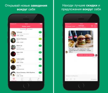 Украинское приложение Spottle, являющееся смесью Foursquare и WhatsApp, вышло на iOS