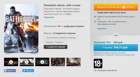 Два последних Battlefield распродают по $5