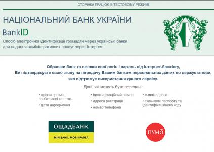 Дмитрий Дубилет: Новый сервис BankID от НБУ использует технологии, «подсмотренные» у ПриватБанка