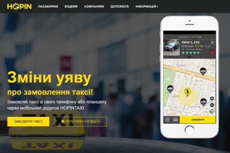 1 июля в Киеве начнет работать словацкий онлайн-сервис заказа такси Hopin