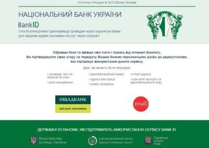 НБУ рассказал о работе системы BankID