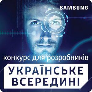 Samsung запрошує взяти участь у Всеукраїнському конкурсі для розробників програмного забезпечення «Українське всередині»