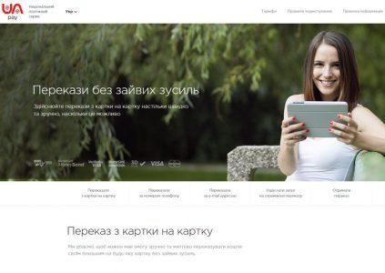 Сервис Uapay позволяет отправлять деньги через SMS и email