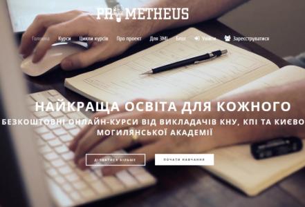 Prometheus запустил краудфандинговую кампанию для финансирования «образовательной революции» в Украине