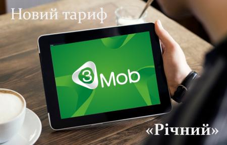 «ТриМоб» запустил новый тарифный план «Річний» / «Годовой»: 2,5 ГБ трафика, 50 минут и 50 SMS в месяц за 250 грн в год