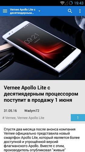 Android-софт: новинки и обновления. Начало июля 2016