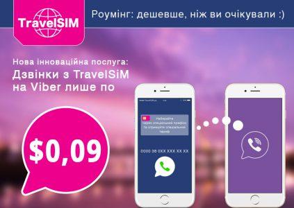 Нова інноваційна послуга ТревелСіМ – дзвінки на Viber лише по $0,09 за хвилину!