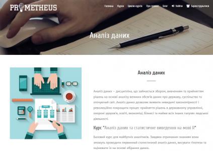 Prometheus открывает регистрацию на цикл из четырех бесплатных массовых онлайн-курсов по анализу данных