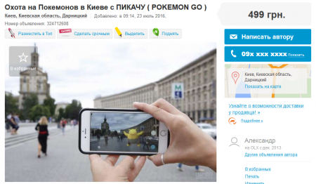 Покемономания в Украине: на OLX уже более 300 объявлений с предложением услуг по установке Pokemon Go, отлову покемонов, прокачке аккаунтов и т.д.