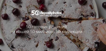 В честь достижения отметки в 50 млн файлов, Depositphotos дарит бесплатные стоковые фотографии из специальной коллекции
