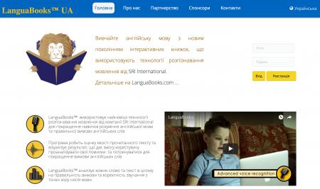 LanguaMetrics открыла для украинских пользователей бесплатный сервис для изучения английского языка LanguaBooks UA