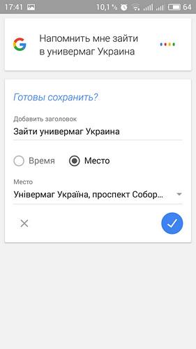 Голосовой помощник Google Now - больше, чем просто поиск