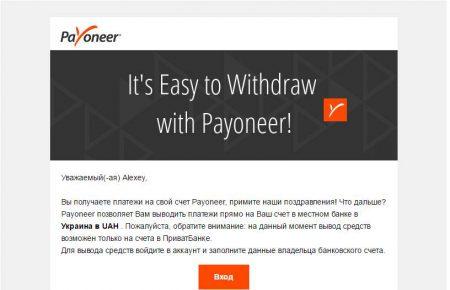 Средства с карт Payoneer теперь можно выводить напрямую на счета в «ПриватБанке»