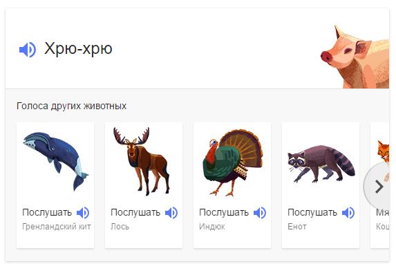 В поиске Google появилась возможность запускать некоторые игры, прослушивать издаваемые животными звуки и бросать монетку для принятия сложных решений