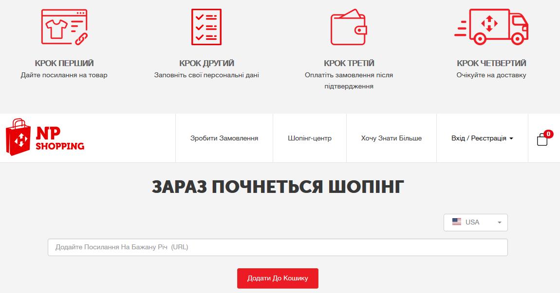 51a0960862c76 Нова Пошта запустила NP Shopping - сервис легких покупок в интернет ...