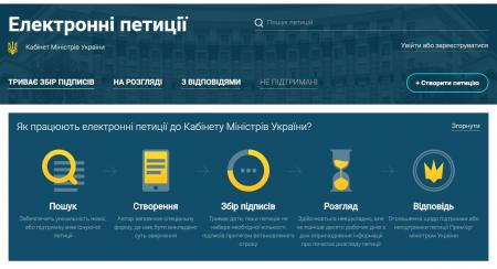 Раздел электронных петиций появился и на сайте Кабинета Министров Украины