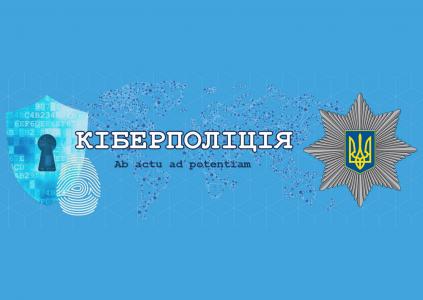 Украинская киберполиция: уровень раскрываемости киберпреступлений в стране составляет 50%, возместить убытки удается 80% пострадавших