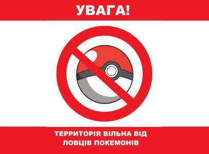 МВД Украины выпустило памятку по безопасному отлову покемонов в Pokemon Go