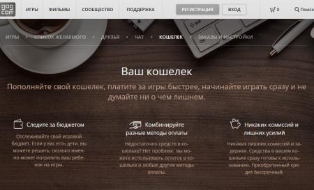 Платформа цифровой дистрибуции GOG.com представила новый способ оплаты — GOG-кошелёк