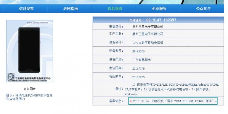 В Китае будет продаваться специальная версия Galaxy Note7 с 6 ГБ ОЗУ и 128 ГБ флэш-памяти