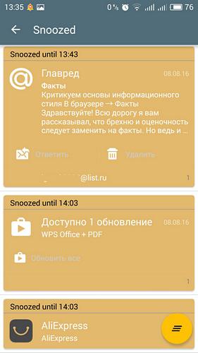 Как сохранить уведомления на Android-устройстве