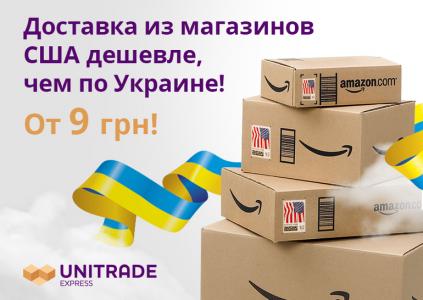 Доставка товаров из США дешевле, чем по Украине!