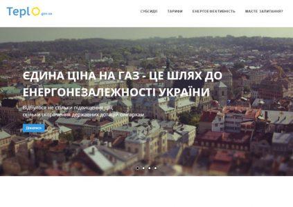 В Украине запущен сайт о субсидиях на оплату жилищно-коммунальных услуг