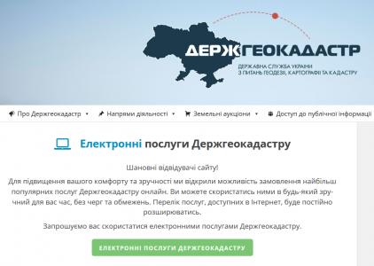 Госгеокадастр Украины и Innovation and Development Foundation представили систему электронных аукционов по продаже земли