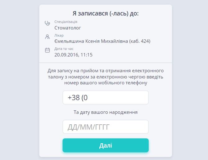 В Киеве заработала система «Поликлиника без очередей» для оналайн записи на приём к докторам