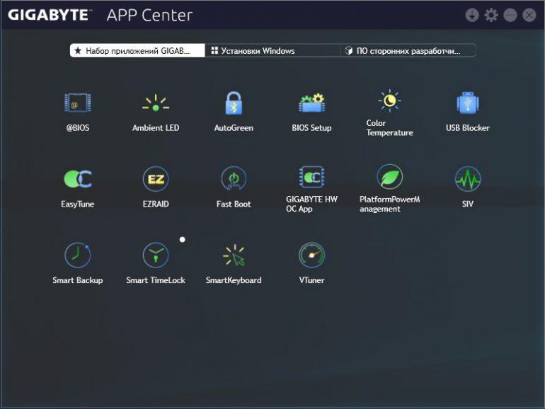 gigabyte_ga-x99-ultra_gaming_screen_appcenter