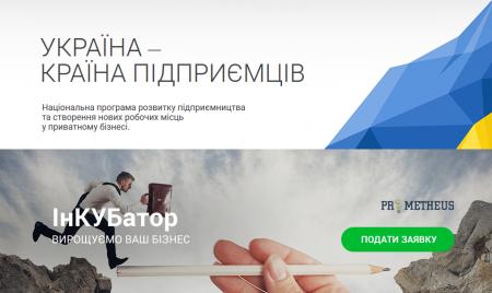 ПриватБанк в партнерстве с Prometheus открыл бизнес-инкубатор ИнКУБатор для обучения и поддержки украинских предпринимателей