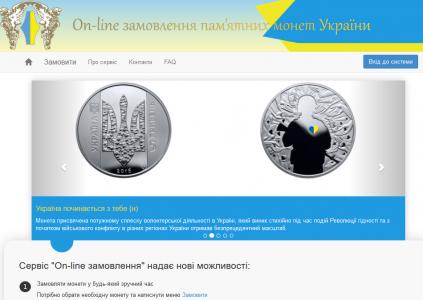 НБУ сделал подарок украинским нумизматам, внедрив онлайн-систему заказа памятных монет