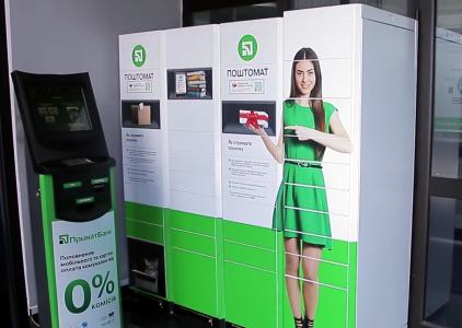 ПриватБанк запустил для малого бизнеса сервис отправки посылок из отделений банка в почтоматы по всей Украине