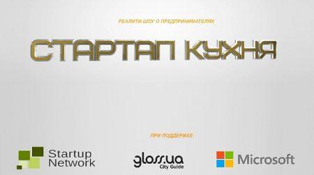 «Стартап Кухня» — первое в Украине интерактивное реалити-шоу о стартапах, предпринимателях, инвесторах и медиа