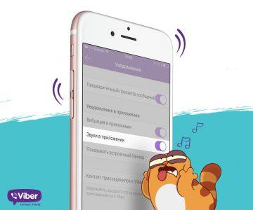 Приложением Viber на iOS-устройствах теперь можно управлять с помощью Siri