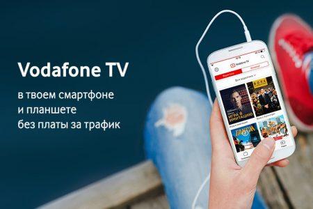 В сервисе Vodafone TV добавилось два новых пакета: «Музыкальный» и «Кино Плюс»