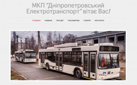 Днепровский электротранспорт теперь имеет свой официальный сайт
