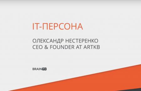 Brain TV «IT-персона»: Олександр Нестеренко, засновник і генеральний директор ARTKB