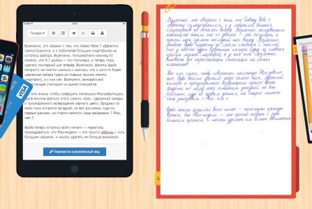 «Писец» — онлайн-генератор рукописных конспектов для студентов от криворожского разработчика