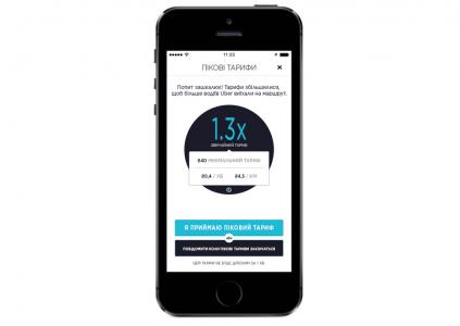 Uber вводит в Киеве динамические коэффициенты, которые автоматически увеличат стоимость поездки в часы пик ради большего количества свободных машин