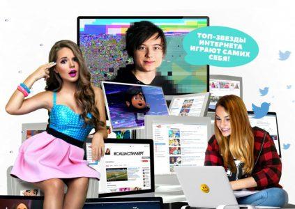 «Взломать блогеров» – фильм о звёздах YouTube, который выходит в ноябре