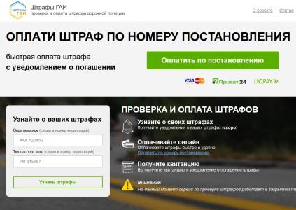 «Штрафы ГАИ» — первый в Украине онлайн-сервис и мобильное приложение для оплаты штрафов за нарушение ПДД