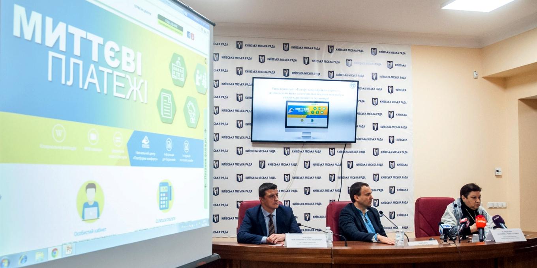 Оплата без комиссии: КГГА презентовала сайт для оплаты комуслуг