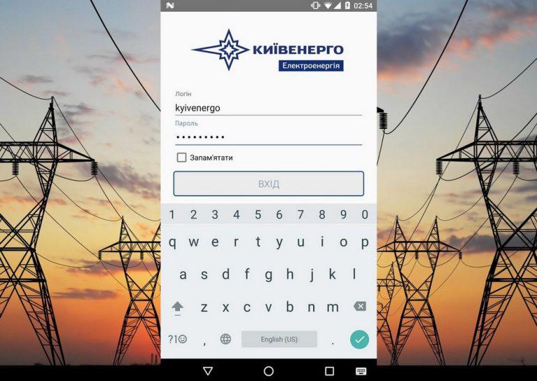 «Киевэнерго» разработало мобильное приложение для передачи показаний электросчетчиков и оплаты электроэнергии