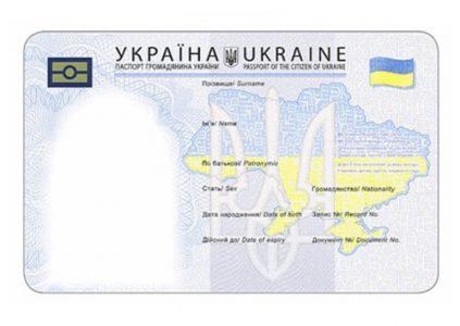 Кабмин утвердил бланк пластикового паспорта с электронным носителем