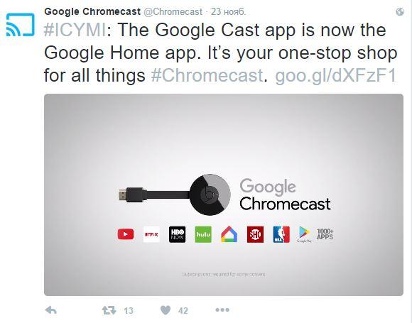 Google отказывается от названия Google Cast: устройства будут называться Chromecast, а приложение - Google Home