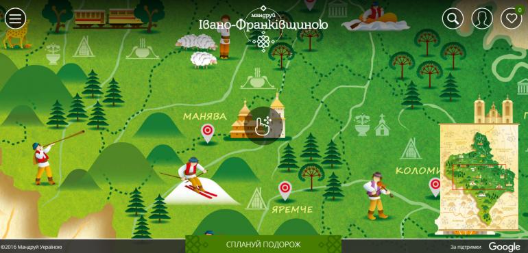 Google Україна спільно з владою Івано-Франківщини запускає туристичний сайт «Мандруй Івано-Франківщиною» та низку інших цифрових проектів розвитку регіону